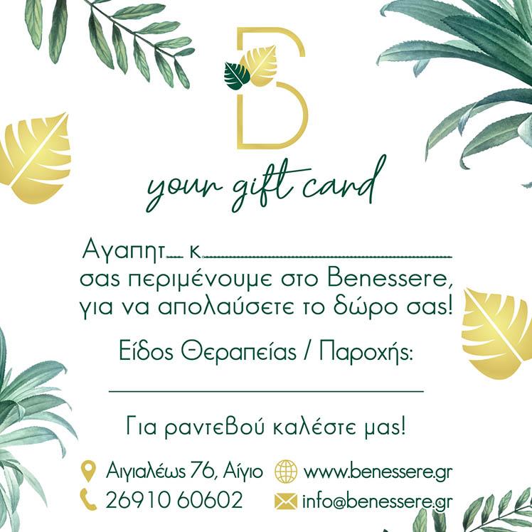 Δωροκάρτες - Gift Cards